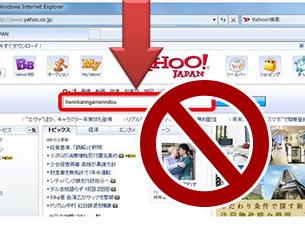 検索で日本語入力が出来ない❢❢なぜ?