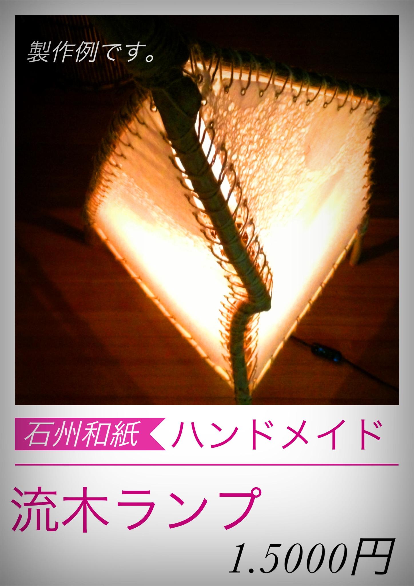 流木ランプ